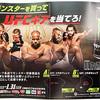 モンスターエナジー世界最強のファイターが集う究極の総合格闘技大会「UFC」とコラボキャンペーン