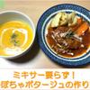 家でかぼちゃのポタージュスープが作れるだと...(; ・`д・´)(簡単かぼちゃスープの作り方)