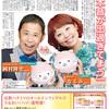 読売ファミリー11月13日号インタビューは、なるみさんと岡村隆史さんです