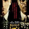 絶対観るべき映画『チェンジングレーン』あらすじ・キャスト・感想 ベンアフレック・サミュエルLジャクソン主演の隠れた名作