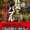 Kindle Unlimitedで本読みまくりの日々