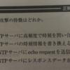 情報処理安全確保支援士試験(SC)午前 Ⅱ 「NTPリフレクション攻撃」