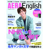 【セブンネット】AERA English(アエラ・イングリッシュ)2021 Spring & Summer<表紙 阿部亮平(Snow Man)>2021年3月29日発売!