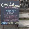 カフェ レギューム 6週目のメニュー