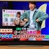 【必見!】1/26(火)放送すイエんサー!だいすけお兄さんのぼよよん行進曲が聞けるチャンスかも!!