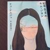 韓国人女性はみんな読んでいる社会現象になった『82年生まれ、キム・ジヨン』