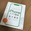 iPhone アプリ開発集中講座
