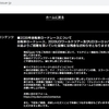 【悲報】DAZNのサイクルロードレース配信が終了