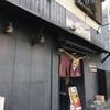黒胡麻たっぷり麺屋くろべえで食す。美味いぜ【名瀬】