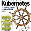 【読んでみた】しくみがわかるKubernetes Azureで動かしながら学ぶコンセプトと実践知識(その1:理論)