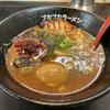福山市『拉麺プカプカ』ぷかぷからーめん