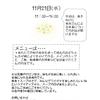 スープの日@川本北公民館11/21