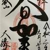 御朱印集め 比叡山延暦寺東塔エリア4(HieizanEnryakuji-Todoarea4):滋賀