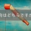 風を学ぶ【はじめの一歩】