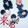 映画【来る】2018/12/07(金)公開
