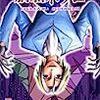 「細身でSな魔人が謎を求めるミステリー?漫画」魔人探偵脳噛ネウロ*1巻