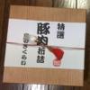 【肉ピタシート】第三回雑貨大賞最終ノミネート作品に残りました!!!