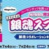 ファミマ・銀魂コラボキャンペーン、ハーゲンダッツを買って当てよう!