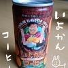 いよかんコーヒーっていう奇抜な缶コーヒーを飲む【愛媛県】