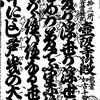 壺阪観音霊験記 沢一内の段 壺阪寺の段