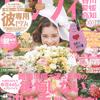 """花嫁たちのバイブル""""ゼクシィ""""にFRAUが掲載中!(高松 花嫁 プロポーズ 指輪)"""
