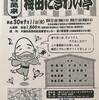 大阪■9/11(火)■梅田にぎわい亭