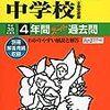 立教新座&京華中学校高等学校は、明日10/28(土)&明後日10/29(日)に文化祭を開催するそうです!