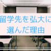 【韓国留学準備】弘大を選んだ理由【語学堂選び】
