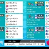 【 S13 最終3位/2160】対面エスバミミ【剣盾シングル】