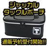 【ジャッカル】ワームなどを収納するのに最適「タックルポーチ」通販予約受付開始!