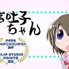 オリジナルアニメ「暴言吐子ちゃん」がコンテストに入賞しました。