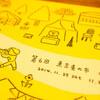 第6回 「東京蚤の市」でゲットした戦利品