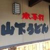 香川で山下うどん♡and実家でご馳走年越しそば!!