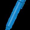 【青ペン】青色で鎮静効果!リラックスして書きなぐれ!【記憶定着】