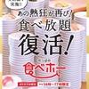 伝説のイベント復活!かっぱ寿司食べ放題『食べホー』