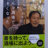 太田和彦『みんな酒場で大きくなった』