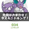 【ポケモンUSUM】きあいのタスキニドキングがめちゃくちゃ先発性能高い!