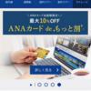 ANAの特典航空券で、2020はヨーロッパへ家族旅行!