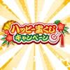 【モバマス】ハッピー宝くじキャンペーン 当選発表!!〜掴める夢は何を幾つか〜
