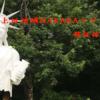 現地移住相談会in長野県 上田地域③