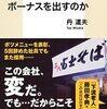 『「富士そば」は、なぜアルバイトにボーナスを出すのか』を読んだ感想を書いてみました!!
