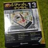 スーパーマップル・デジタル Ver13 優待版購入