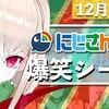 にじさんじ おすすめ切り抜き動画 2020年12月06日