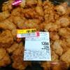 【食事日記】半額のお惣菜「和風からあげ(メガ盛り)」を買ってしまった。MECだから大丈夫と言い訳。