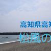 【釣り場調査】高知県高知市・松風の岩はどんな釣り場?(サーフ・岩礁)