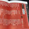 歴史に残る1冊!《新潮~創る人52人の「2020コロナ禍」日記リレー》特集号が超絶圧巻!!
