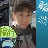 【動画】輪行におすすめの改札口@渋谷駅&輪行準備の様子