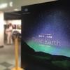 来年1月に閉館…新宿のコニカミノルタプラザで自然の写真に癒される