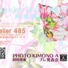 「PHOTO KIMONO A 」プレスリリースをいたしました♪