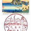 【風景印】舞阪郵便局